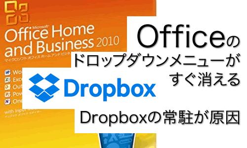 Dropbox常駐でOffice 2010 PowerPointやExcelのドロップダウンメニューが消える
