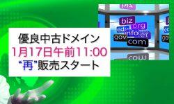 """優良中古ドメイン特別販売 2019年1月17日(木) 午前11時 """"再""""スタート"""