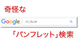 Google「パンフレット」検索とトップページの上位表示受難