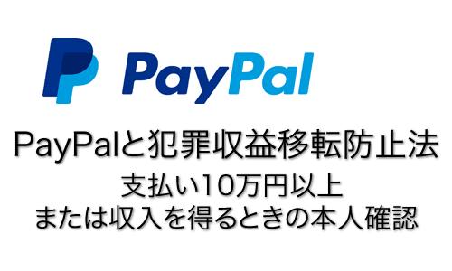 PayPalと犯罪収益移転防止法 支払い10万円以上または収入を得るときの本人確認
