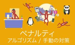 ペナルティ・手動の対策・パンダ・ペンギン