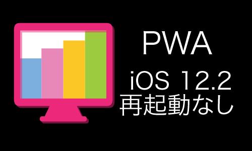 iOS 12.2でかなり使えるようになった! PWAの導入は検索して、SSL/https、Manifest、ServiceWorkerの設定で WordPressならプラグイン多数あり