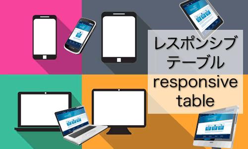 tableも重要なコンテンツ、デバイスに応じてレスポンシブWebデザインのtableを