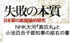 NHK大河『真田丸』と小池百合子都知事の座右の書『失敗の本質』