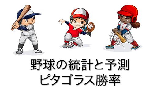 ピタゴラス勝率(野球の統計学)を粉砕する阪神タイガース