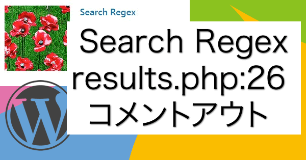 Call to undefined method SearchRegex::base_url() in ~/wp-content/plugins/search-regex/view/results.php:26 コメントアウトでリカバリー