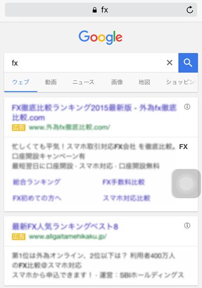 「fx」Google検索 広告ブロックなし
