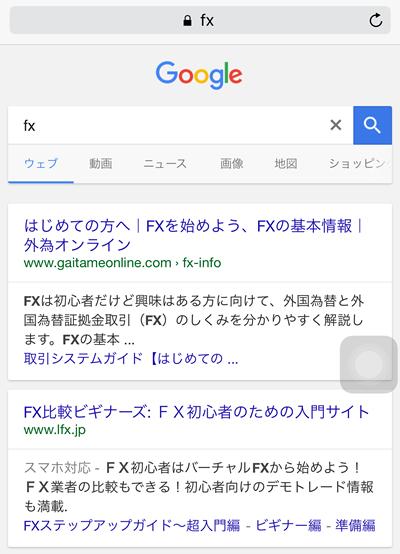 「fx」Google検索 広告ブロックあり