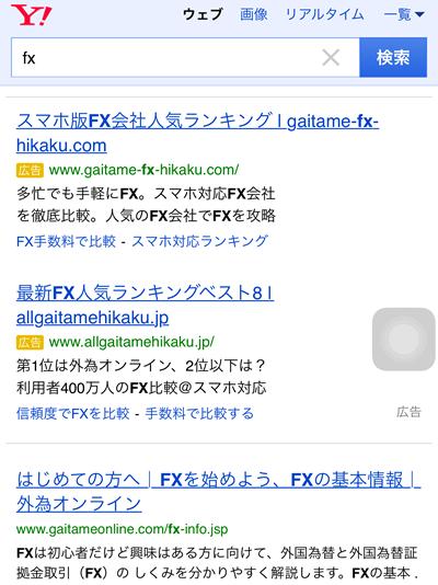 「fx」Yahoo検索 広告ブロックあり