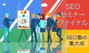 SEO対策セミナー ファイナル 東京新宿 大阪開催予定