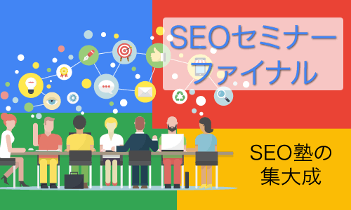 SEOセミナー ファイナル 9月大阪10月東京新宿