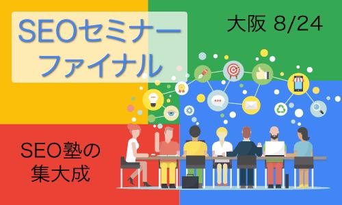 SEO対策セミナー ファイナル 大阪開催 8月24日