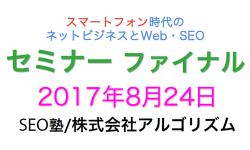 SEOセミナーファイナル大阪2017年8月24日