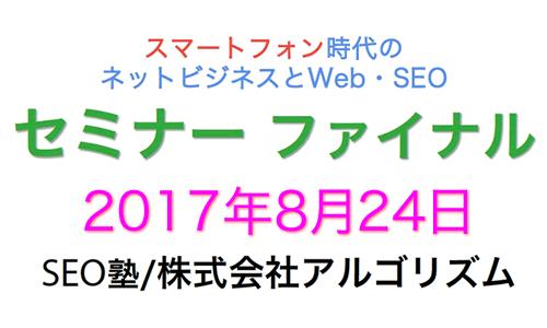 モバイルファースト スマホWeb HTML5のSEO。