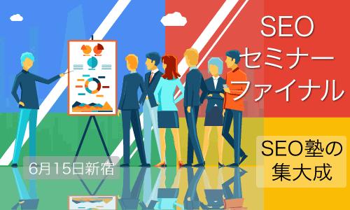 SEO塾集大成シリーズ Google対策最新情報 最後のSEO対策セミナー 東京新宿 2017年6月15日