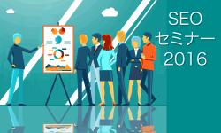 seminar2016-500x300-eye2