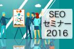 SEO対策セミナー2016