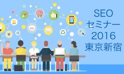 SEOセミナー2016 3月25日 東京新宿