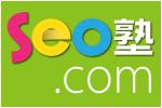 SEO塾.com(モバイル対策)