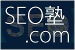 SEO塾.com(覇道編)