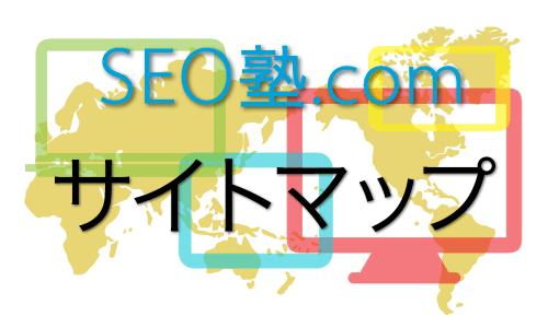 モダンSEOは、Googleのモバイル フレンドリーはもちろん、HTML5とアウトラインのコーディング、フラットデザイン(Material Design)のSEO