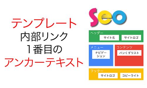サイトロゴとトップページへの内部リンク パンくずリスト グローバルメニューとサイドバーのナビゲーション