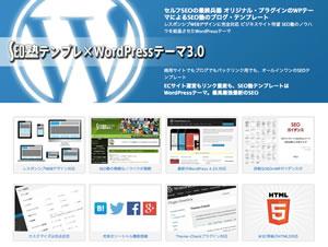 SEOテンプレートWordPress用販売サイト