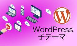 WordPress 子テーマでカスタマイズ