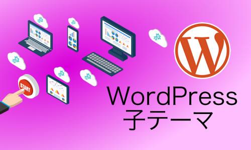 WordPressは子テーマで微修正しながら逐次確認。レスポンシブではCSS次第で表示確認できるからサイト運営がむちゃくちゃ楽!