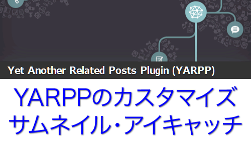 WordPress サムネイル/アイキャッチ YARPP関連記事/画像設定・カスタマイズ