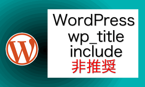 WordPressもバージョンが上がって、wp_titleはwp_get_document_titleに、includeは get_template_partに