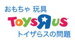 おもちゃ 玩具 トイザらスのトップページの問題