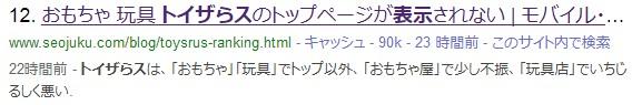 トイザらス 表示 Yahoo検索