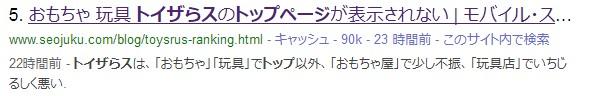 トイザらス トップページ Yahoo検索