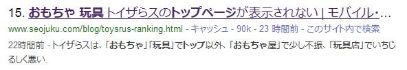 おもちゃ 玩具 トイザらス Yahoo検索