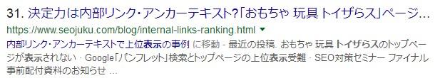 トイザらス 表示 google.com検索