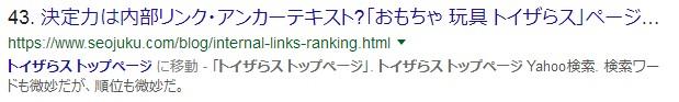 トイザらス トップページ google.com検索