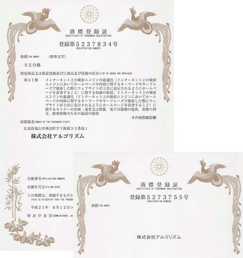 「SEO塾」「株式会社アルゴリズム」は登録商標