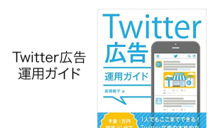 Twitter広告運用ガイド SNSで集客と売上