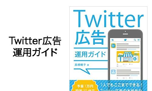 予算1万円設定30分でスタート!1人でもここまでできる!Twitter広告の本格的なガイドブック