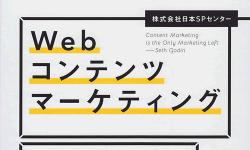 Webコンテンツマーケティング サイトを成功に導く現場の教科書~株式会社日本SPセンター (著)