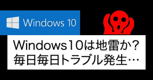 スリープ復帰せずも痛いが、Bluetoothがつながらないのは地獄の極み。Windows10は地雷か地獄の使者か。業務に支障がはなはだしいぞ!!