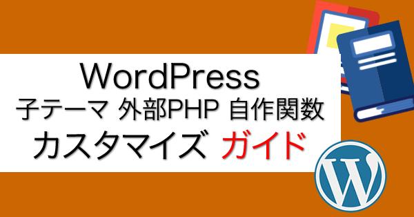 WordPressカスタマイズ マニュアル