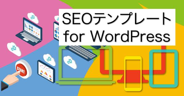 WordPress用 SEO対策済み HTML5・CSS3完全対応 カスタマイズ自由自在 数十ページのSEOガイダンス付き