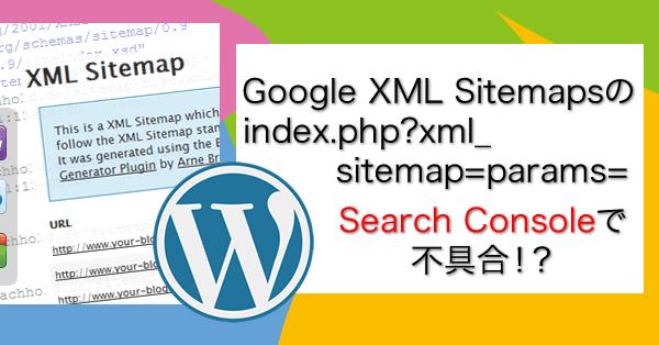 Google Search Consoleに嫌われる「index.php?xml_sitemap=params=」はWordPressのパーマリンク設定「基本」が原因