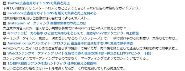 YARPPのリスト表示